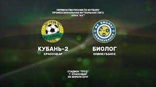 """""""Кубань-2"""" - """"Биолог-Новокубанск"""""""