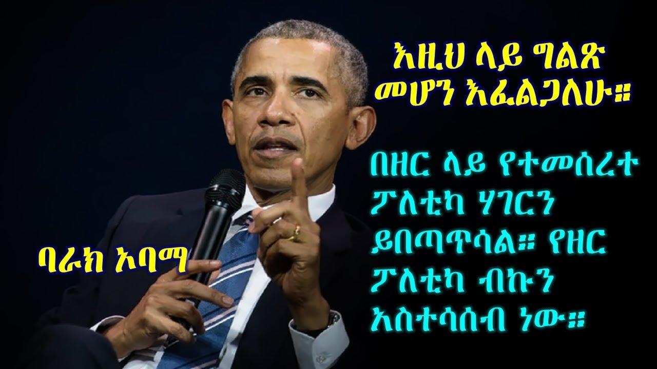 Barack Obama warns against the dangers of ethnic politics