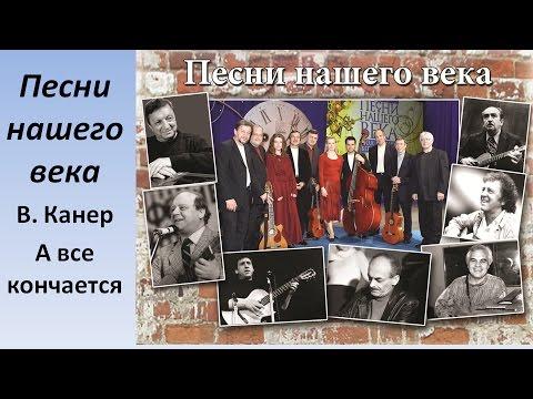 Бардовские песни (Олег Митяев) - Без названия слушать онлайн композицию