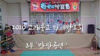 2019교래분교학예발표회3탄 깜짝공연 #교래분교좋아 #…