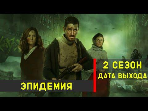 Сериал карантин 2 сезон дата выхода серий