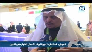 رئيس مجلس الأعمال السعودي الصيني: استثمارات كبيرة لرواد الأعمال الشباب في الصين