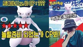 포켓몬고 ★스뎅뎅 레전드! 뮤츠 SS급! 무조건 잡아야 한다 국내 최초 KOREA MEWTWO RAID [Pokémon GO]