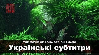 [adaview] The Movie Of Aqua Design Amano [side:concept] - Українські субтитри