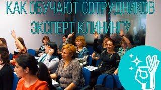 Клининг обучение. Как проходит обучение сотрудников компании Эксперт клининг?