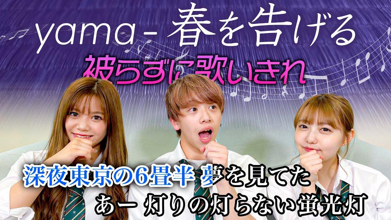 【歌ってみた】 yama「春を告げる」 を被らずに歌い切れ!! 今回はじゅりり、かの、ゆやがチャレンジ🎤3人は歌いきることができるのか?みんなの歌唱力にも注目!!