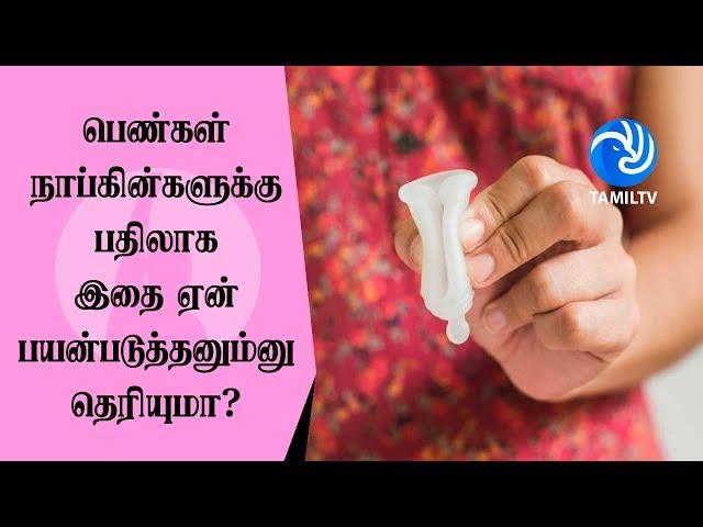 பெண்கள் நாப்கின்களுக்கு பதிலாக இதை ஏன் பயன்படுத்தனும்னு தெரியுமா? - Tamil TV