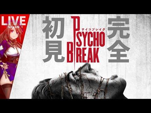 #6完【サイコブレイク】クリアするまで!完全初見でPsychoBreak【PS4版】