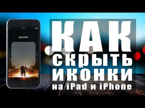 Как скрыть иконки на IPad и IPhone