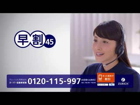 松木里菜 チューリッヒ CM スチル画像。CMを再生できます。