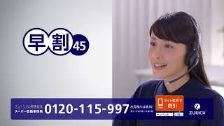 チューリッヒ保険のスーパー自動車保険:新・お客様とオペレーター篇30秒 松木里菜 検索動画 21