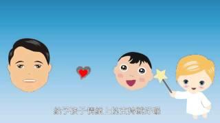 幼兒情緒數位典藏動畫教材