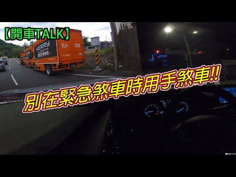 【開車TALK】別在緊急煞車時用手煞車!!