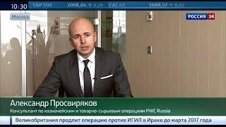 Александр Просвиряков. Экспорт. Россия 24. 04.08.2015.(, 2015-08-04T20:58:33.000Z)