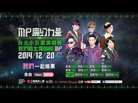 12/20 pm7:30 MP魔幻力量「我們的主場OURS' MP」台北小巨蛋演唱會