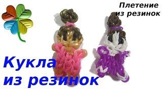 Кукла из резинок.  ♣Klementina Loom♣ - урок 38. Схемы по плетению на станке.