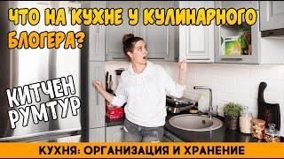 РУМТУР ПО КУХНЕ - Как выглядит Кухня кулинарного БЛОГЕРА? - Организация и хранение на кухне