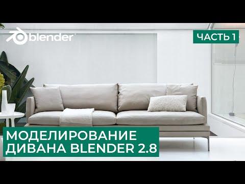 Моделирование дивана в Blender 2.8 - Часть 1 | Уроки на русском для начинающих | How to Make a Couch