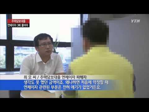 주택담보대출 두 달 이상 연체하면 이자 눈덩이 / YTN