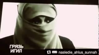 Грязь ИГИЛ- Отрывок из