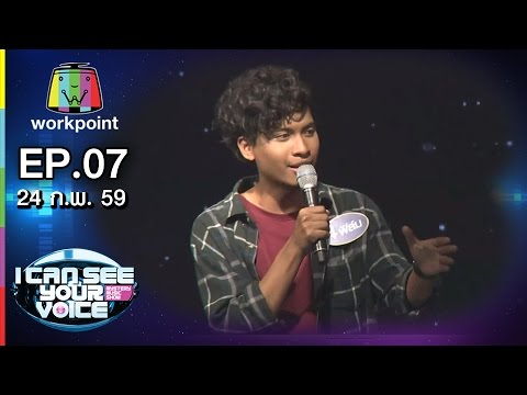 Thumbnail: เพลง เสมอ - ฟิล์ม | I Can See Your Voice -TH