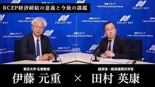【第15回】RCEP協定締結の意義と今後の課題(田村英康 × 伊藤元重)