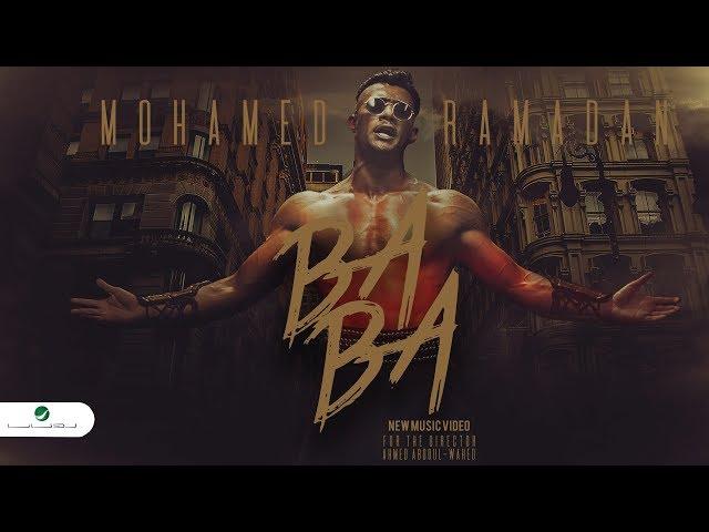 Mohamed Ramadan ... BABA - Video Clip | محمد رمضان ... بابا - فيديو كليب