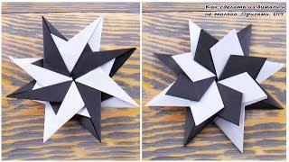 Как сделать из бумаги оригами ЗВЕЗДА МОДУЛЬНАЯ без клея. Поделки из бумаги
