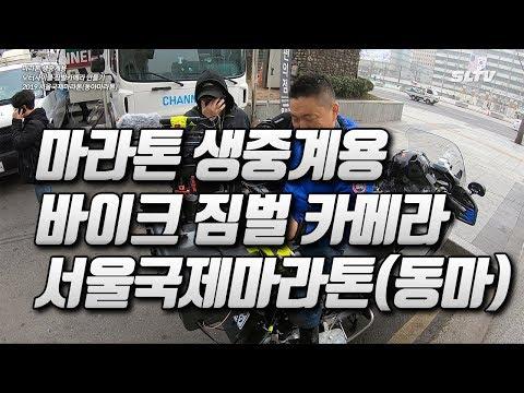 마라톤 생중계용 모터사이클 짐벌 카메라 만들기, 2019 서울국제마라톤 (동아마라톤)