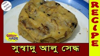Tasty Alu seddho recipe | Alu sedhya