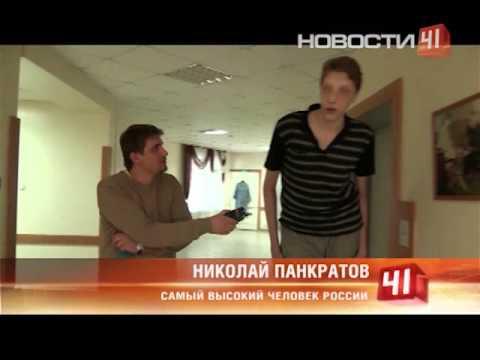 Самый высокий человек России