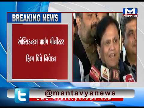 Congress leader Ahmed Patel's statement on over internal tribulation of Congress