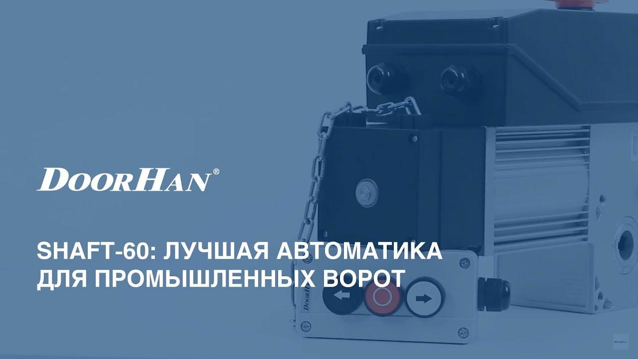 Привод для промышленных секционных ворот Shaft-60