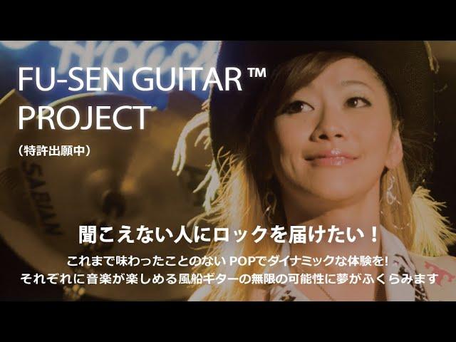 「風船ギター™プロジェクト」FU-SEN GUITAR™ PROJECT 2019 Official Video