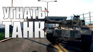 GTA Online: Угнать танк с военной базы