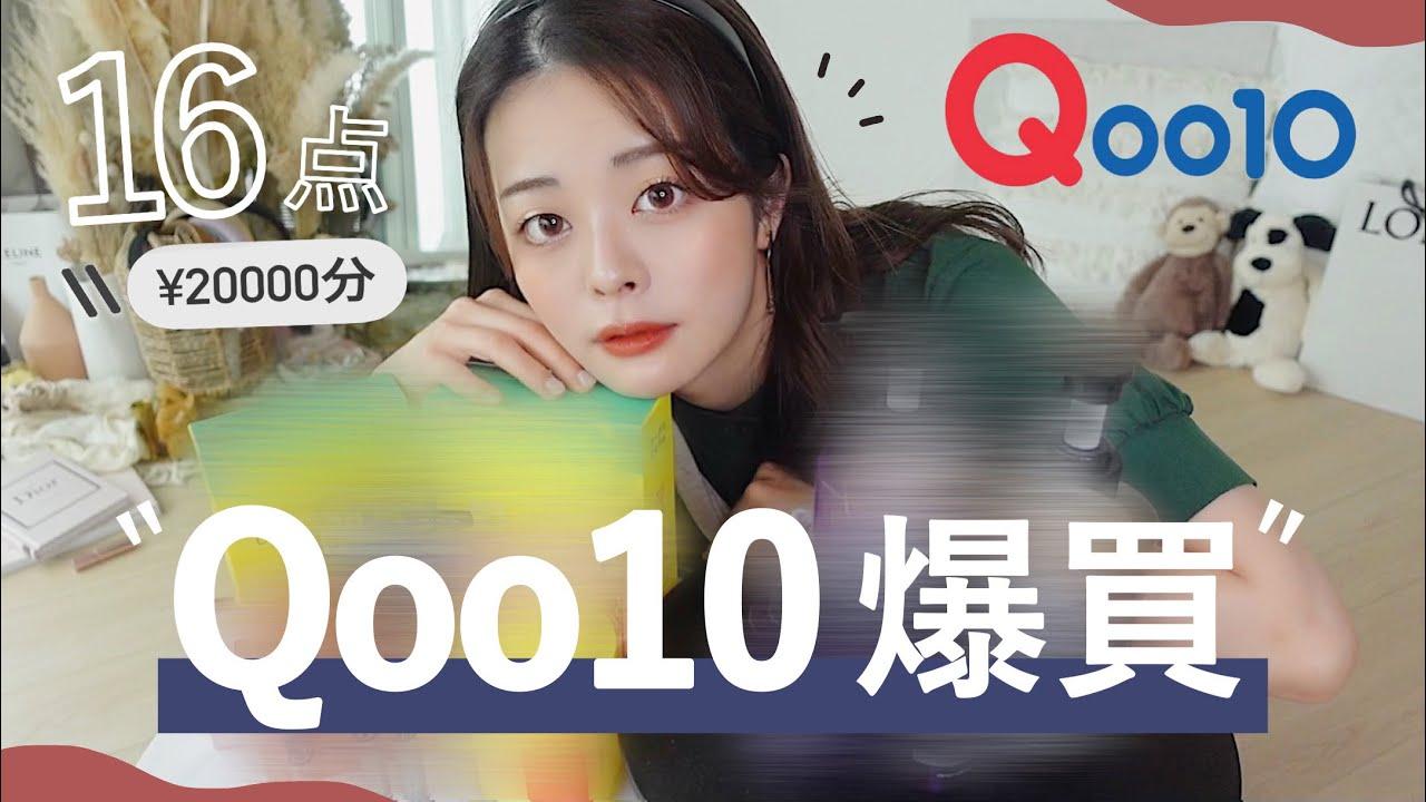 【Qoo10購入品】最高な商品に出会えて大大大満足〜😽💕ガチのリピ買コスメ&スキンケア,噂のヘアケアなどたっぷりご紹介します!