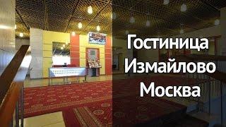 Гостиница Измайлово Альфа Москва(4 звёздочный отель Гостиница Измайлово Альфа в городе Москва, Россия. • Расположен по адресу 105613 Москва,..., 2016-08-31T09:36:04.000Z)