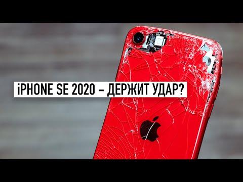 IPhone SE 2020 - Drop Test! Все цвета, кто последний разобьет получит $3000...