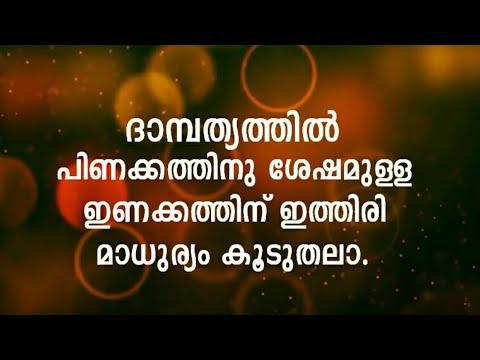 Lovely Relationship Between Husband And Wife Malayalam Romantic