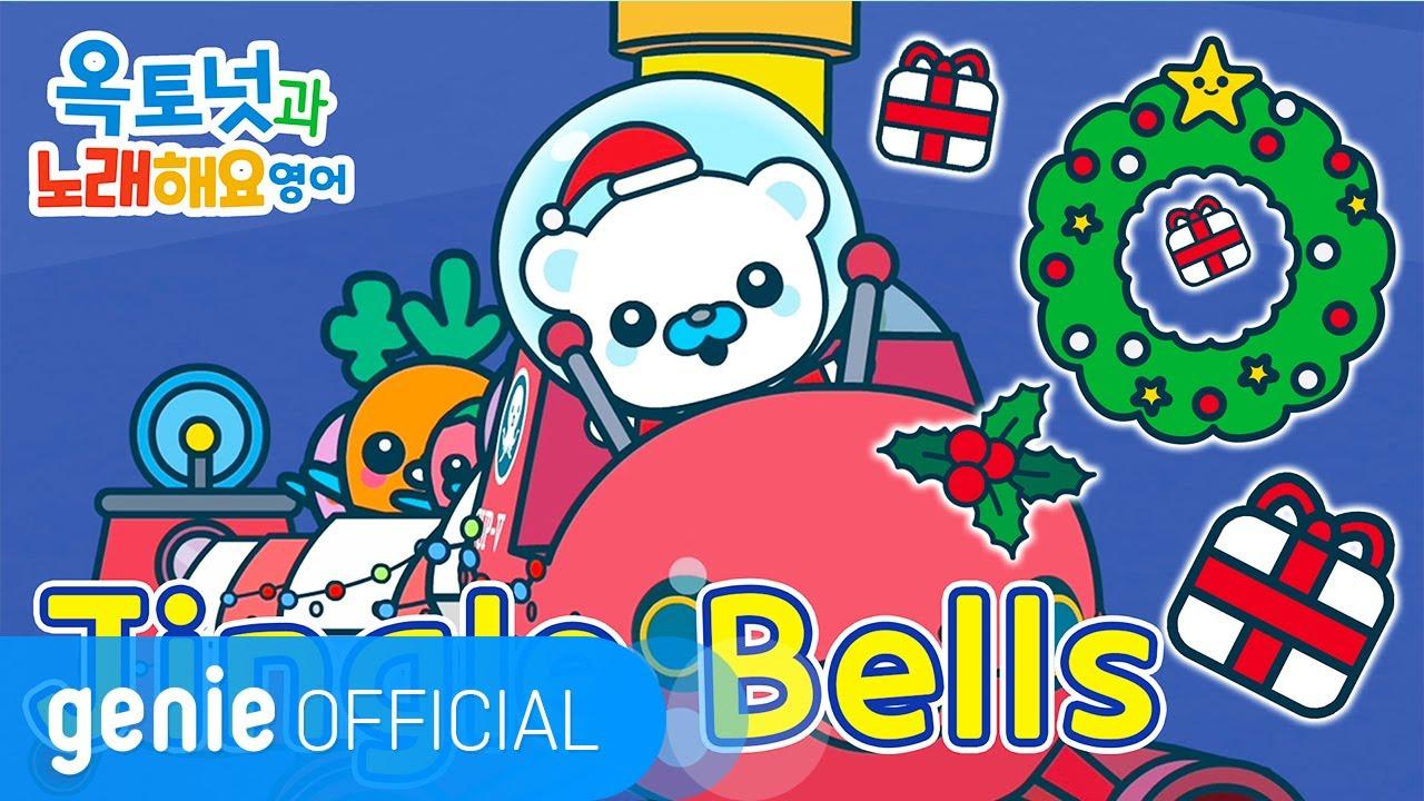 바다 탐험대 옥토넛 The Octonauts - Jingle Bells Official M/V