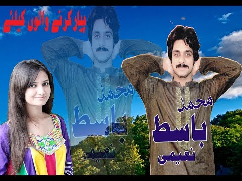 Okha visara hum Saraiki Singer Muhammad Basit Naeemi New song 2018