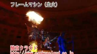 http://www.sankyocloud.co.jp 炎、火、ファイヤー #特効 #特殊効果 #酸...