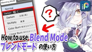 【ibisPaint】How to use Blend Mode