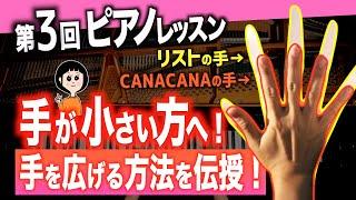 【手が小さい方へ!手を広げる方法を伝授!】CANACANA ピアノレッスン#3