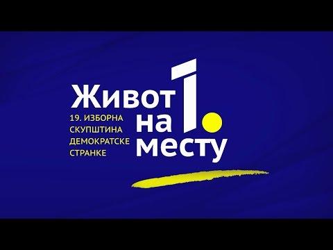 19. Izborna skupština Demokratske stranke