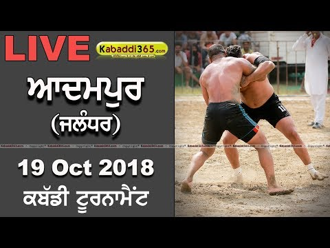 🔴 [Live] Adampur (Jalandhar) Kabaddi Tournament 19 Oct 2018