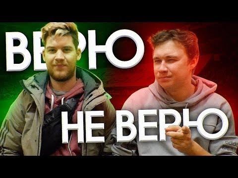 ГЕРМАН против НЕЧАЯ / ВЕРЮ - НЕ ВЕРЮ