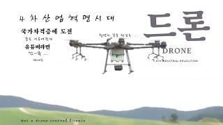 #드론 #Drone #국가자격증