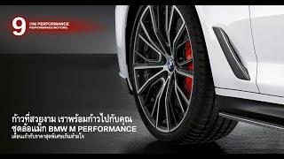 ล้อแม็ก BMW ///M Performance