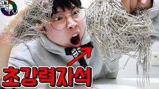 초강력자석 클립1500개붙이기 가능!? 위험... 꿀잼 [ 꾹TV ]
